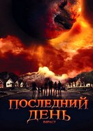 """Impact"" - Russian DVD cover (xs thumbnail)"