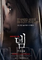 Ils - South Korean Movie Poster (xs thumbnail)