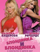 Blonde and Blonder - Russian Movie Poster (xs thumbnail)