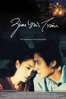 Zhou Yu de huo che - Movie Poster (xs thumbnail)