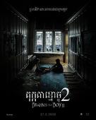 Brahms: The Boy II -  Movie Poster (xs thumbnail)