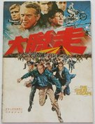 The Great Escape - Japanese Movie Poster (xs thumbnail)