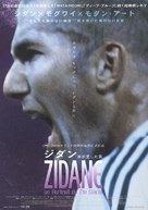 Zidane, un portrait du XXIe siècle - Japanese poster (xs thumbnail)