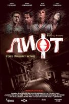 Lift - Russian Movie Poster (xs thumbnail)