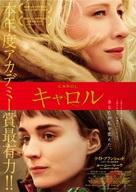 Carol - Japanese Movie Poster (xs thumbnail)