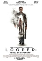 Looper - Bulgarian Movie Poster (xs thumbnail)