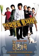 Gan-keun gajok - South Korean Movie Poster (xs thumbnail)