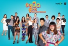 """""""The Ugly Duckling"""" - Thai Movie Poster (xs thumbnail)"""