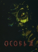 Species II - Russian DVD cover (xs thumbnail)