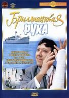 Brilliantovaya ruka - Russian DVD cover (xs thumbnail)