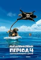 Ice Age: Continental Drift - Ukrainian Movie Poster (xs thumbnail)