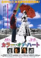 Pleasantville - Japanese Movie Poster (xs thumbnail)