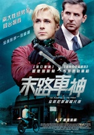The Place Beyond the Pines - Taiwanese Movie Poster (xs thumbnail)