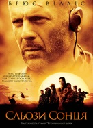 Tears of the Sun - Ukrainian Movie Poster (xs thumbnail)