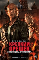 A Good Day to Die Hard - Russian Movie Poster (xs thumbnail)