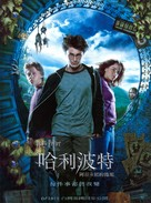 Harry Potter and the Prisoner of Azkaban - Taiwanese Movie Poster (xs thumbnail)
