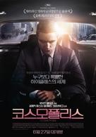 Cosmopolis - South Korean Movie Poster (xs thumbnail)