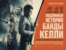 True History of the Kelly Gang - Russian Movie Poster (xs thumbnail)