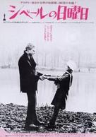 Les dimanches de Ville d'Avray - Japanese Movie Poster (xs thumbnail)