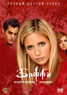 """Buffy the Vampire Slayer"" - Russian DVD movie cover (xs thumbnail)"