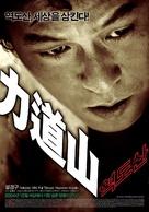 Yeokdosan - South Korean Movie Poster (xs thumbnail)