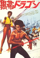 Black Belt Jones - Japanese Movie Poster (xs thumbnail)