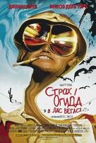Fear And Loathing In Las Vegas - Ukrainian poster (xs thumbnail)