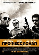 Killer Elite - Russian Movie Poster (xs thumbnail)