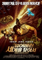 Journey to the Center of the Earth - South Korean Movie Poster (xs thumbnail)