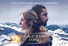 The Mountain Between Us - Russian Movie Poster (xs thumbnail)