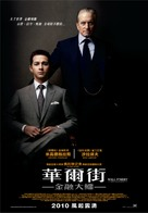 Wall Street: Money Never Sleeps - Hong Kong Movie Poster (xs thumbnail)