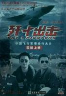 Jian Shi Chu Ji - Chinese Movie Poster (xs thumbnail)