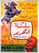 Jhansi Ki Rani - Egyptian Movie Poster (xs thumbnail)