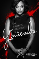 """How to Get Away with Murder"" - Russian Movie Poster (xs thumbnail)"