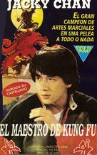 Spiritual Kung Fu - Argentinian Movie Cover (xs thumbnail)