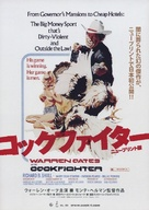Cockfighter - Japanese Movie Poster (xs thumbnail)