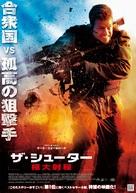 Shooter - Japanese Movie Poster (xs thumbnail)