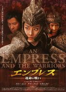An Empress and the Warriors - Japanese Movie Poster (xs thumbnail)