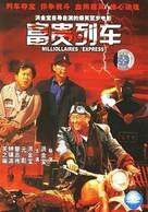 Foo gwai lit che - Hong Kong DVD cover (xs thumbnail)