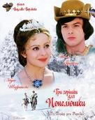 Tri orísky pro Popelku - Ukrainian Movie Poster (xs thumbnail)