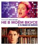 Pas son genre - Russian Movie Poster (xs thumbnail)