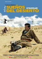 Hyazgar - Spanish Movie Poster (xs thumbnail)