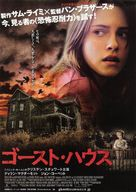 The Messengers - Japanese Movie Poster (xs thumbnail)
