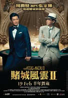 From Vegas to Macau II - Malaysian Movie Poster (xs thumbnail)