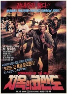 Missing in Action 2: The Beginning - South Korean Movie Cover (xs thumbnail)
