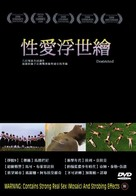 Destricted - Taiwanese DVD cover (xs thumbnail)