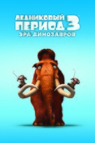 Ice Age: Dawn of the Dinosaurs - Russian Movie Poster (xs thumbnail)