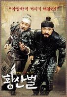 Hwangsanbul - South Korean poster (xs thumbnail)