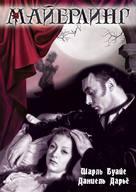 Mayerling - Russian DVD cover (xs thumbnail)