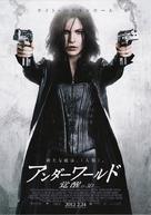 Underworld: Awakening - Japanese Movie Poster (xs thumbnail)